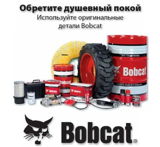 BobcatOriginalParts.JPG